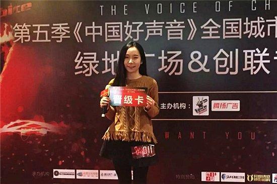 第五季《中国好声音》镇江海选绿地专场完美落幕