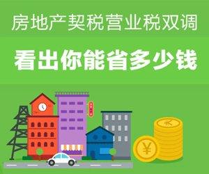 【画中话】调税后你能省多少钱?