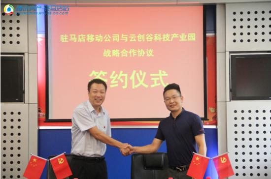 云创谷科技产业园与驻马店移动公司签订战略合作协议