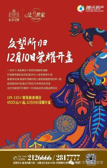 东方宝驿·法兰世家12月10日荣耀开盘!