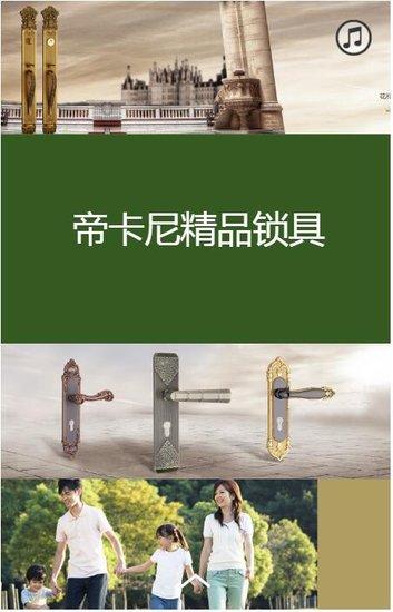 6月8日,株洲东润五金建材超市试营业,诚邀您光临惠顾