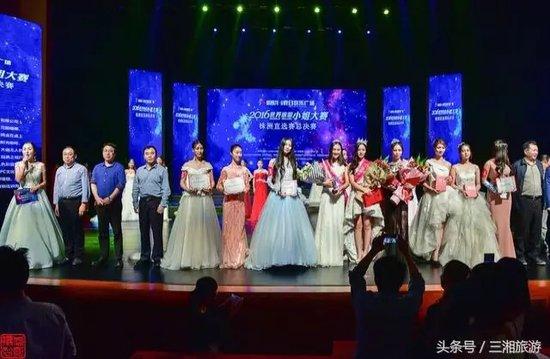【活动】旅游小姐总决赛王莹摘得桂冠!各种高清美图这里最多