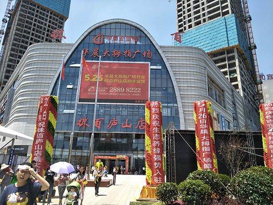 【资讯】5月26日华晨大拇指广场正式开业