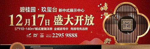 【碧桂园·玖玺台】新中式展示中心惊鸿绽放 鉴证匠心!
