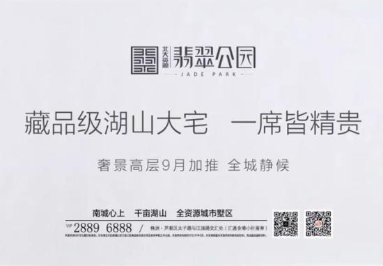 【北大资源·翡翠公园】天赋稀贵,城市湖居典范!