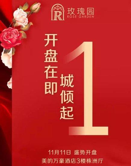 【抢房攻略】株洲玫瑰园11日开盘攻略!火速转起!