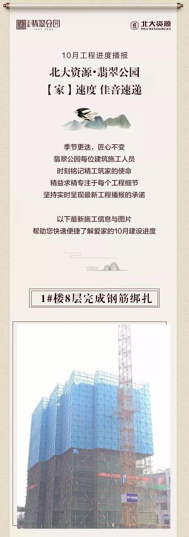 【北大资源】10月工程播报|凉风有信 邀您聆听佳音