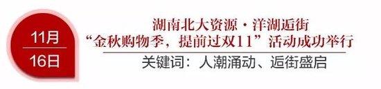 11月大事记 |湖南北大资源重磅事件回顾