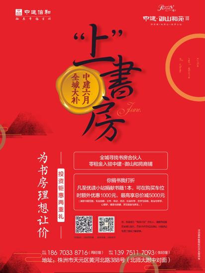 中建·御山和苑第二届邻里文化节6月18 日幸福升级