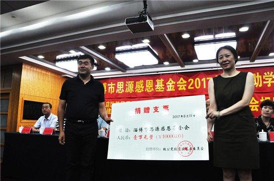 淄博市思源感恩基金会举行捐资助学仪式