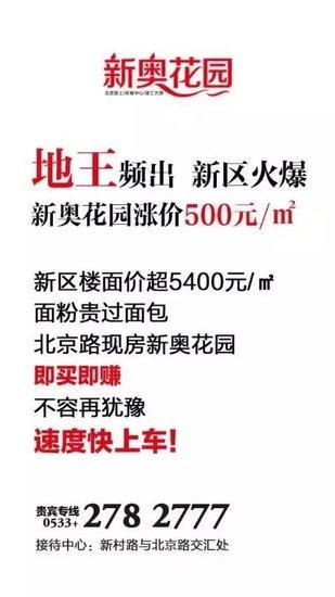 淄博新区购房末班车 机会稍纵即逝!