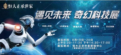 8月19日淄博恒大正承世家奇幻科技展邀你一起遇见未来