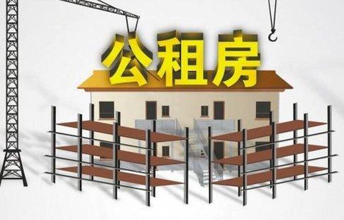 公租房何以异化成人才公寓_频道-淄博