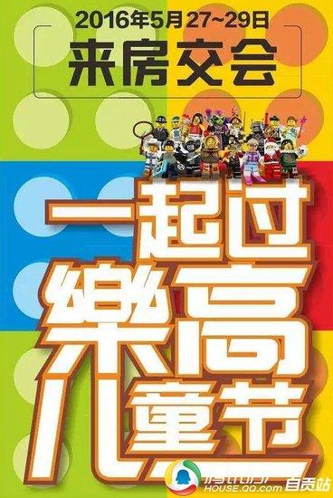 5月27-29日  一起去房交会樂高儿童节