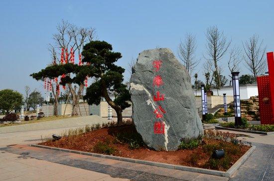 字库山公园二期明年上半年全面开放