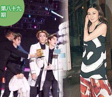EXO颁奖礼对刘德华不敬 盘点女星秒杀情敌的诡计