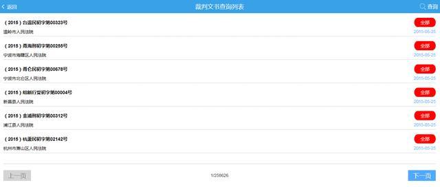 手机里的判决书 浙江在全国首推法院移动端查询系统