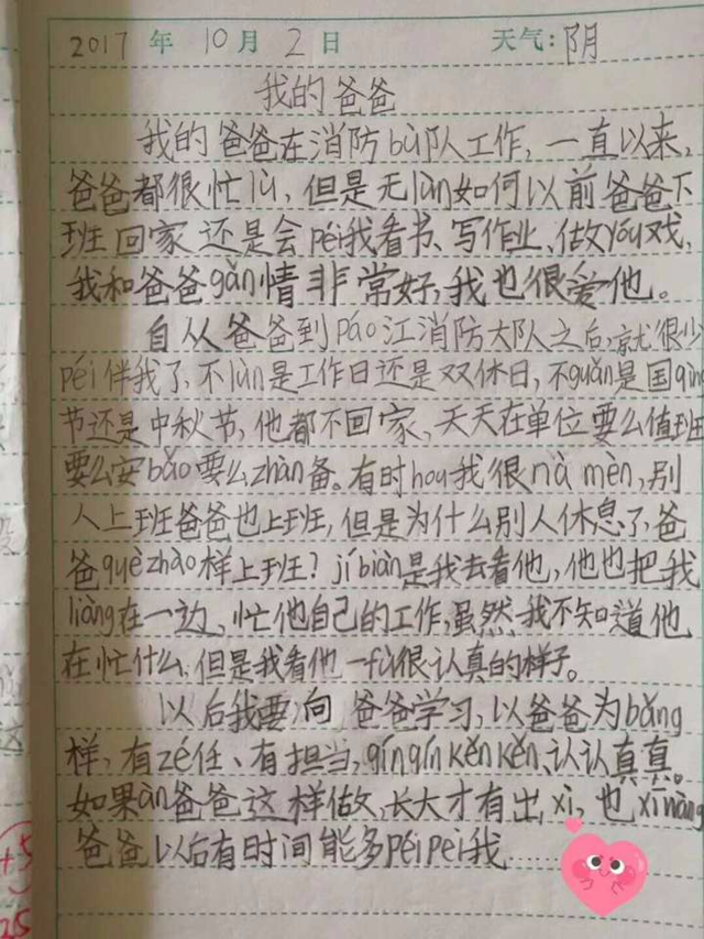 绍兴8岁女孩写感人日记 道出消防员的坚守