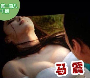 """2015-07-25期:范冰冰已经Out了!""""马震""""还可以这么玩"""
