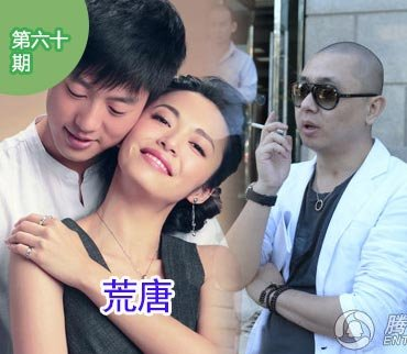 Wechat娱乐圈:巨春雷称掌握姚晨出轨证据 揭剧组里的偷情秘