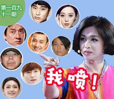 2015-08-20期:金星骂人秀:大S成龙冯小刚都被她骂惨
