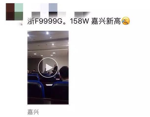 158万 嘉兴拍出天价车牌浙F9999G!