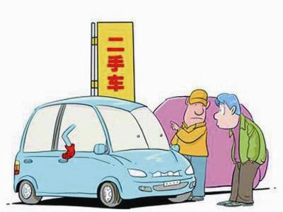 去年全省消保委系统 受理二手车消费投诉459件