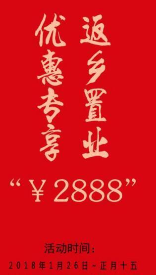 返乡置业特惠季 金园·香格里拉大礼贺新春