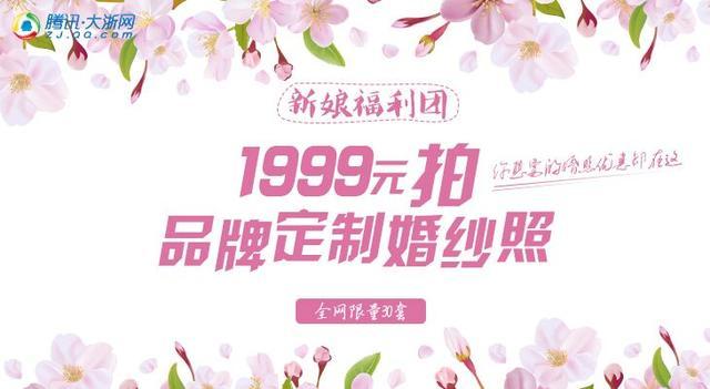 超低价抢花季黄金档期 新人1999元拍绝美婚纱照