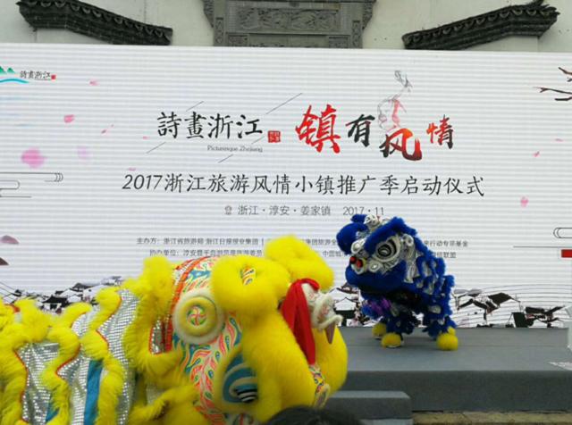 """""""诗画浙江·镇有风情""""2017浙江旅游风情小镇开幕"""