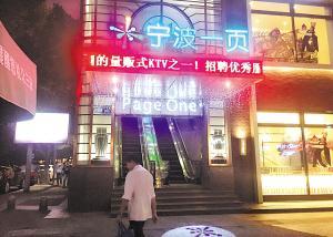 宁波每年有数十家KTV倒闭 娱乐业转型路在何方