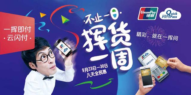 """金融界再掀支付热潮,银联也""""造节""""?"""