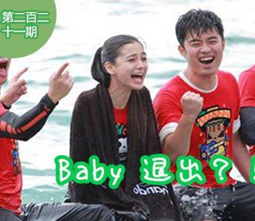 2015-11-14期:Baby或将退出跑男 曝兄弟团某只录影爱耍大牌