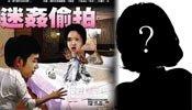 Wechat娱乐圈:港天王女儿在台遭凌辱 曝女星为上位迷奸人夫