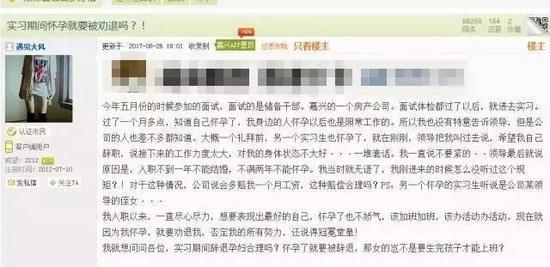 嘉兴姑娘实习期怀孕被辞退 领导说没2年不能怀孕
