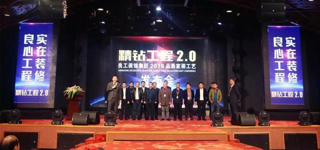 良工装饰集团《精钻工程2.0》新闻发布会