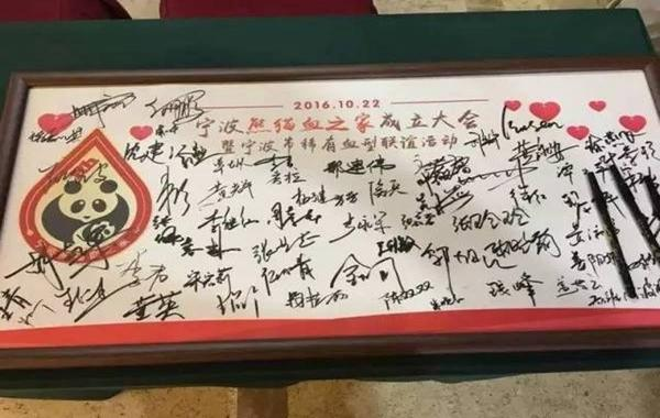宁波熊猫血之家成立 年满18周岁的稀有血型者可加入