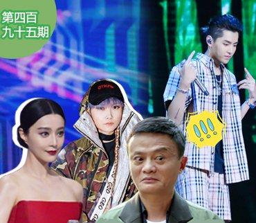 """2017-11-14期:""""双11晚会明星片酬亮瞎:范冰冰顶2.5个李宇春"""