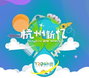 """""""杭州新忆·T20旅行团""""开启杭城新旅行"""