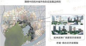 【新闻课83】杭州老城区越土越有品味?