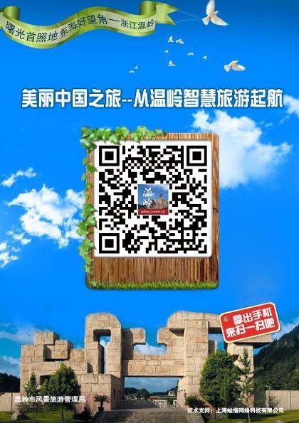2017中国(温岭)曙光节盛典开启!雾霾天,我只想去温岭晒太阳!