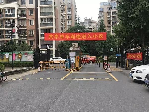 杭州一小区门口拉横幅:共享单车谢绝进入