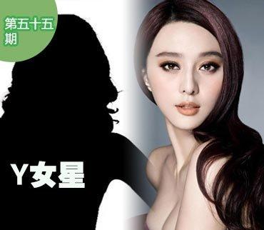 2014-09-06期:艺术生整成范爷赴台卖淫 Y女星整形过度无人识