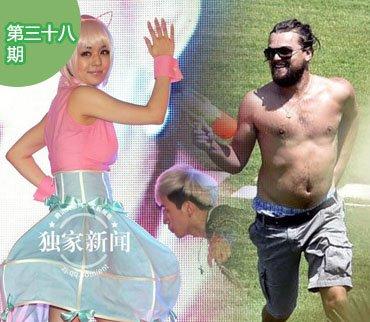 2014-07-29期:好声音学员曾背干尸 苍井空发福严重