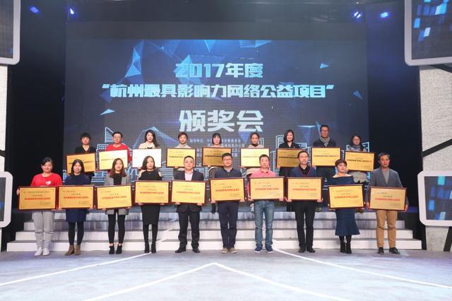 杭州评出2017年度最具影响力网络公益项目