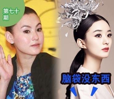 """2014-10-21期:柏芝骂港媒是""""人贩子"""" 经纪人曝赵丽颖黑历史"""