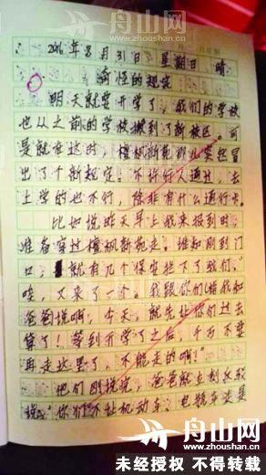 舟山一小学生写满分吐槽奇怪规定老师给作文总结小学生寒假图片