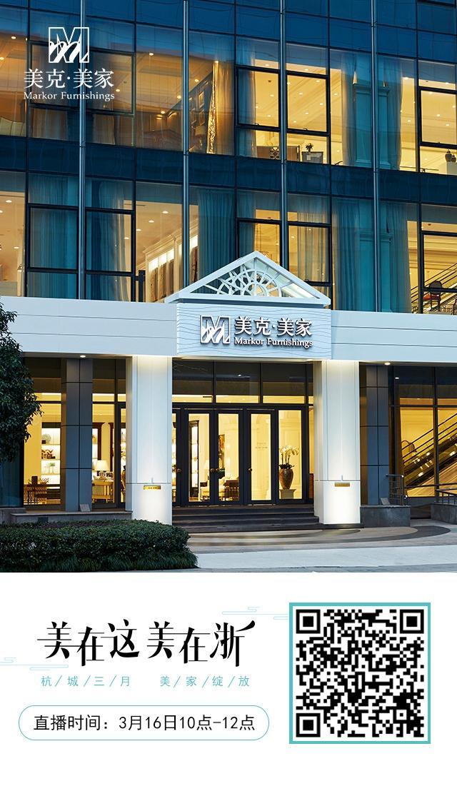 美克美家杭州钱江新城旗舰店即将盛大开业