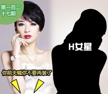 2015-03-17期:前夫欲曝黄奕裸照 揭女星为某跑男差点自杀