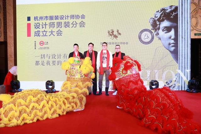 杭州市服装设计师协会设计师男装分会正式成立!